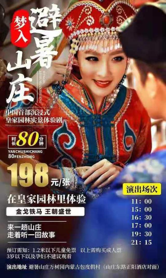 中国首部沉浸式皇家园林体验剧《梦入避暑山庄》